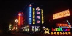 徐水金浪屿饭店