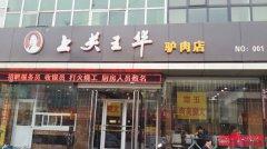 徐水县王华驴肉快餐店