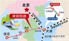 津保铁路年底将通车 天津到保定运行时间40分钟