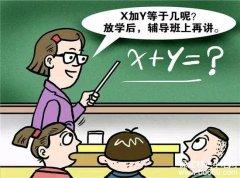 保定严禁在职教师从事有偿家教