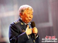 保定走出的艺术家阎肃当选《感动中国》2015年度